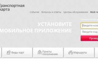 Как проверить баланс транспортной карты «Береста» Великий Новгород