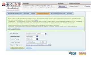 Передать показания счетчиков через kvartplata.info