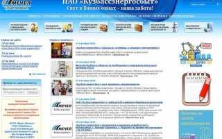 Кузбассэнергосбыт Новокузнецк — передать показания счетчиков