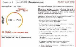 Личный кабинет КрымТеплоКоммунЭнерго (tce.crimea.com)