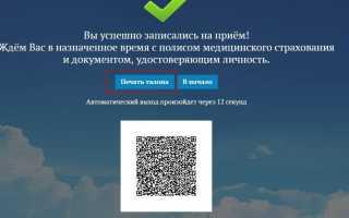 Портал пациента — запись к врачу, получение электронного талона