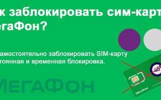 Как отключить (заблокировать) СИМ-карту Мегафон навсегда