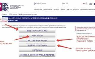 МВ Портал Росимущества вход в личный кабинет