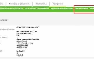 Мобильный банк Центр Инвест: порядок регистрации и входа в личный кабинет