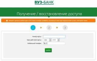 Преимущества личного кабинета от ВУЗ-банка: правила регистрации в системе