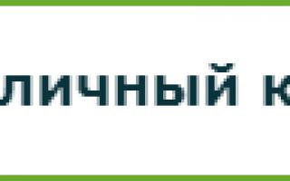 Передать показания АО «Расчетный центр Урала»