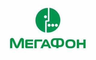 Регистрация в Мегафон личный кабинет