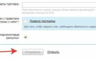 Личный кабинет программы РЖД Бонус