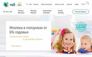ТКБ онлайн банк личный кабинет