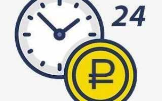 Займы в МФО Экспресс Деньги: проценты, подача онлайн-заявки и способы оплаты