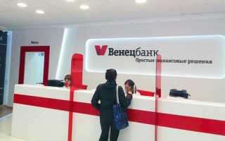 Венец Банк: вход в личный кабинет