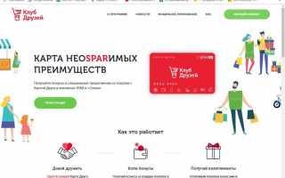 Как зарегистрировать Карту Друга в личном кабинете friendsclub.ru