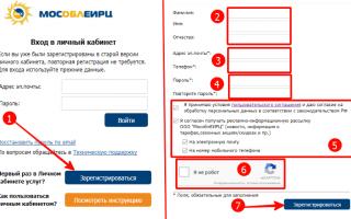 Регистрация и добавление коммунальных платежей в кабинете ЕРИП