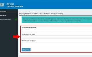 Личный Кабинет — Газпром Межрегионгаз Ставрополь