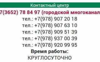 Личный кабинет КрымЭнерго
