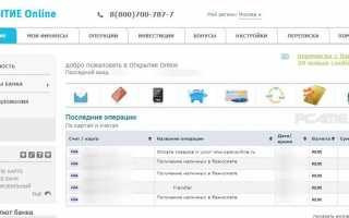 Открытие интернет-банк (онлайн) — вход, регистрация