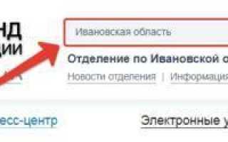 ПФР Ухта Личный Кабинет — Официальный сайт