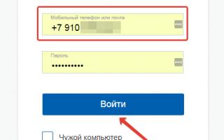 ГосУслуги Новотроицк личный кабинет вход на сайт