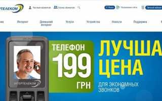 Интертелеком — национальный оператор мобильной связи