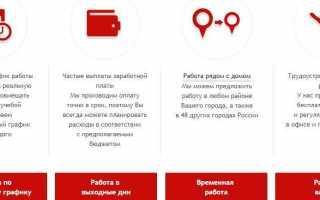 Msto.ru личный кабинет — информация для поиска работы