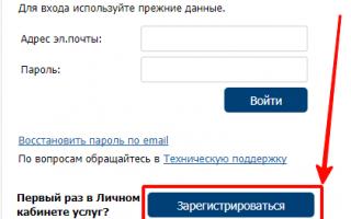 Мособлеирц личный кабинет клиента в Московской области — услуги компании