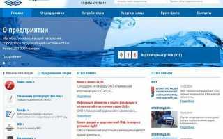 Официальный сайт водоканала Химки: как войти и зарегистрироваться в личном кабинете?