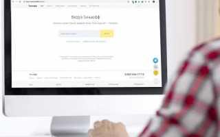Тинькофф банк: как зарегистрироваться в личном кабинете, а также сменить или восстановить пароль