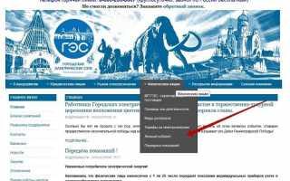 Подача заявки технологическое присоединение к сетям электроснабжения через «Личный кабинет»