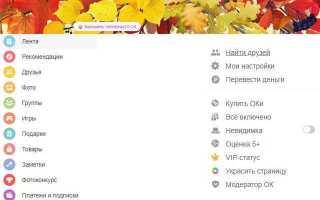 Личный кабинет на Одноклассниках