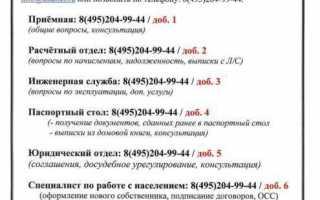 Управляющая компания «КОМФОРТ ВИДНОЕ»