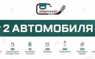 Акция Татнефть «Айданаазс.рф — 2020» — регистрируй коды, выиграй авто!