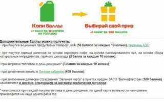 Личный кабинет Белнефтехим и программа лояльности АЗС Белоруснефть