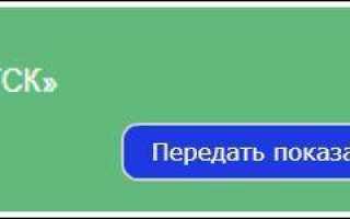 Передать показания счетчиков города Копейск