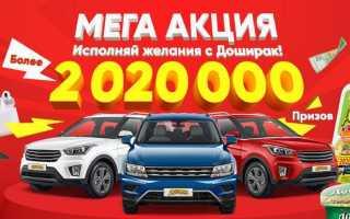 Акция Доширак «Исполняй желания с Доширак» — выиграйте автомобиль!