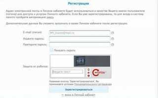 Передать показания ООО «Газпром межрегионгаз Омск»