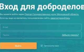 Добродел – официальный сайт Московской области