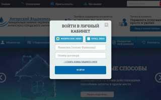 Официальный сайт Ангарского водоканала: передача показаний счетчика, личный кабинет