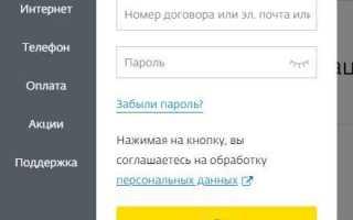 Вход в личный кабинет Дом.ру — инструкция, фото, восстановление пароля