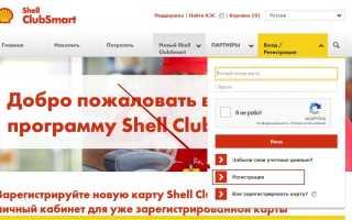 Как зарегистрировать карту и потратить бонусы в ShellSmart