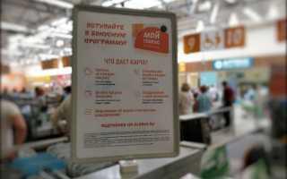 Бонусная карта Мой Глобус — выгодные покупки в сети гипермаркетов