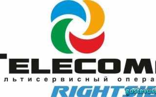 Личный кабинет Телекома Райтсайд — провайдер Красноярска