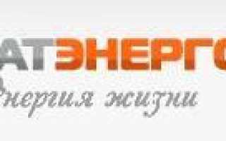 Татэнергосбыт личный кабинет физического лица — энергосбытовая компания России