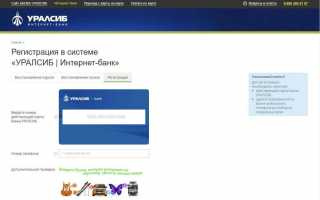 Уралсиб — вход в личный кабинет интернет-банка