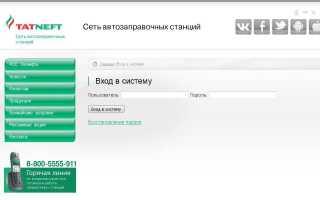 Регистрация и использование личного кабинета Татнефть
