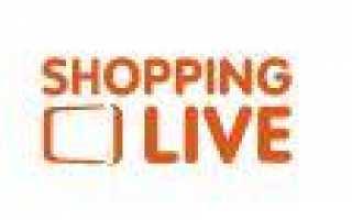 Смотреть онлайн первый немецкий телемагазин Shopping Live