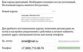Регистрация в личном кабинете Beeline по номеру телефона