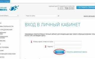 Личный кабинет Газпромбанк Телекард