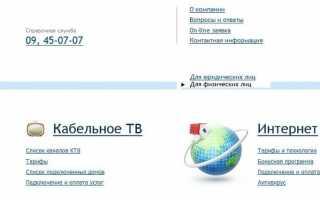 Личный кабинет КГТС — провайдера Костромской области