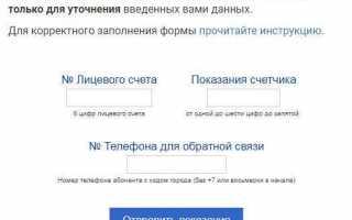 Межрегионгаз личный кабинет клиента Калуга: как войти и зарегистрироваться