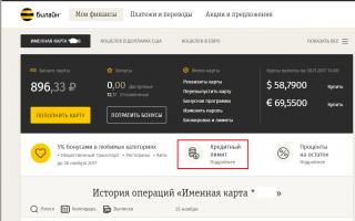 Банковская карта Билайн Masterсard